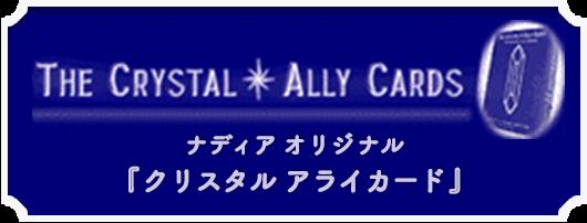 ナディア オリジナル:クリスタルアライカード