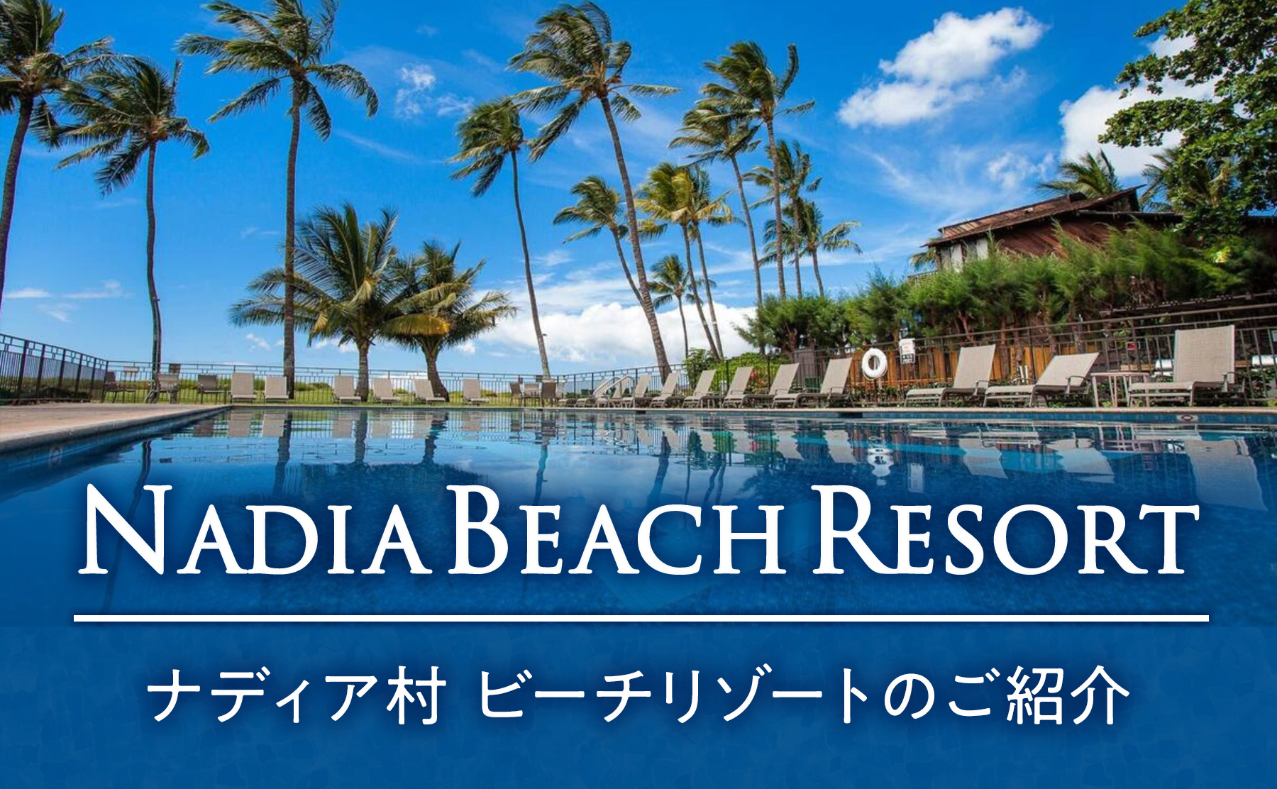 ハワイ・ナディア村ビーチリゾート