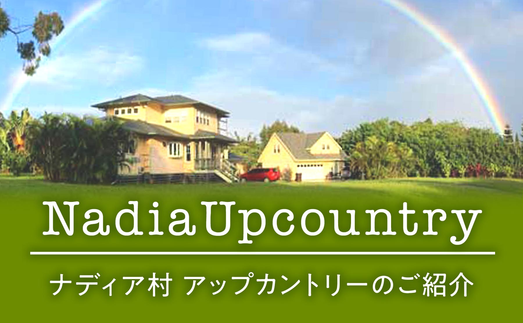 ハワイ・ナディア村アップカントリー施設紹介