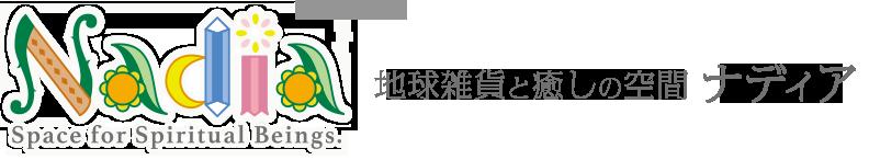 地球雑貨と癒しの空間ナディア:横浜